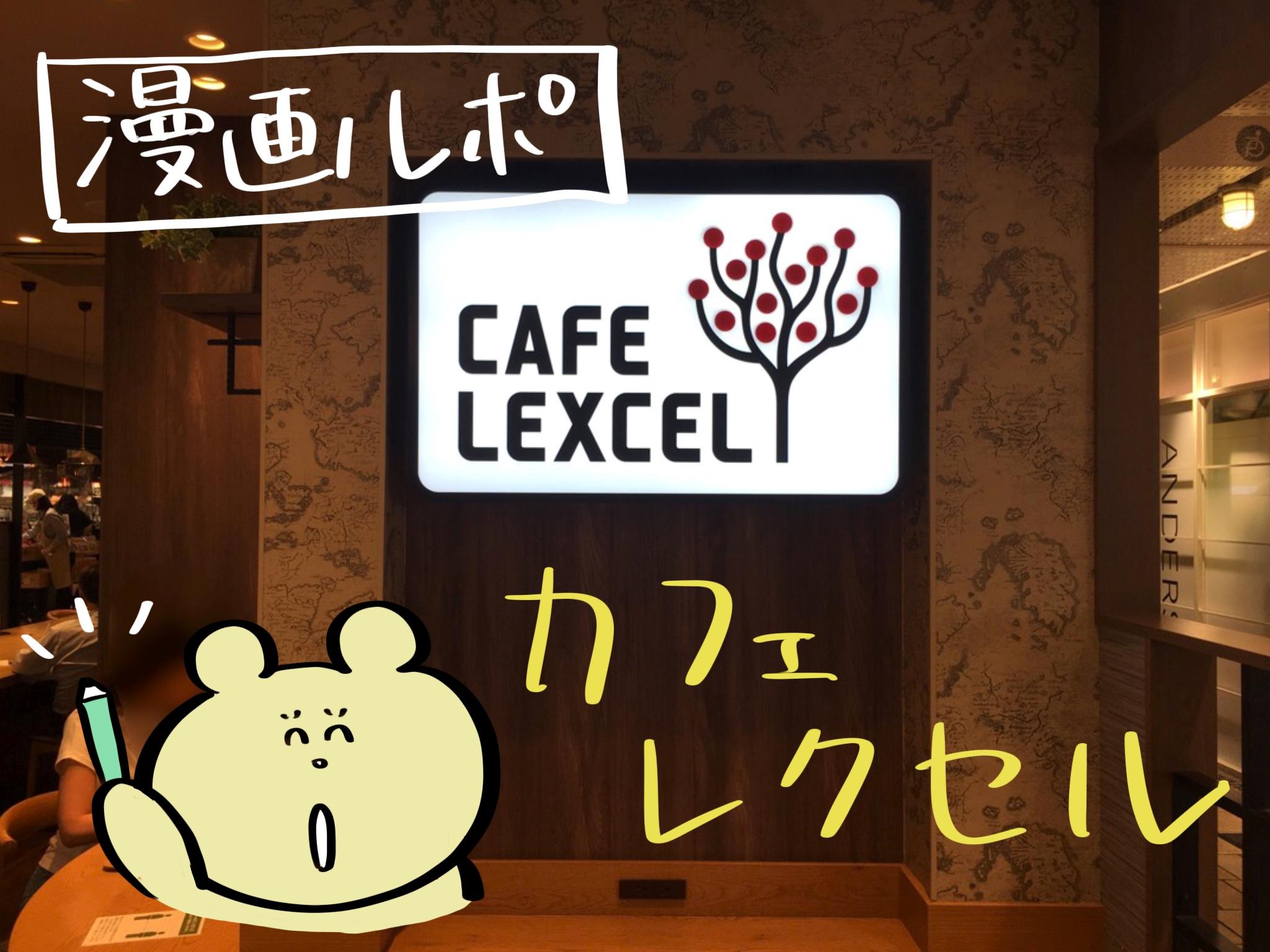 【ノマドがはかどる】CAFE LEXCELでモーニング @桜木町駅