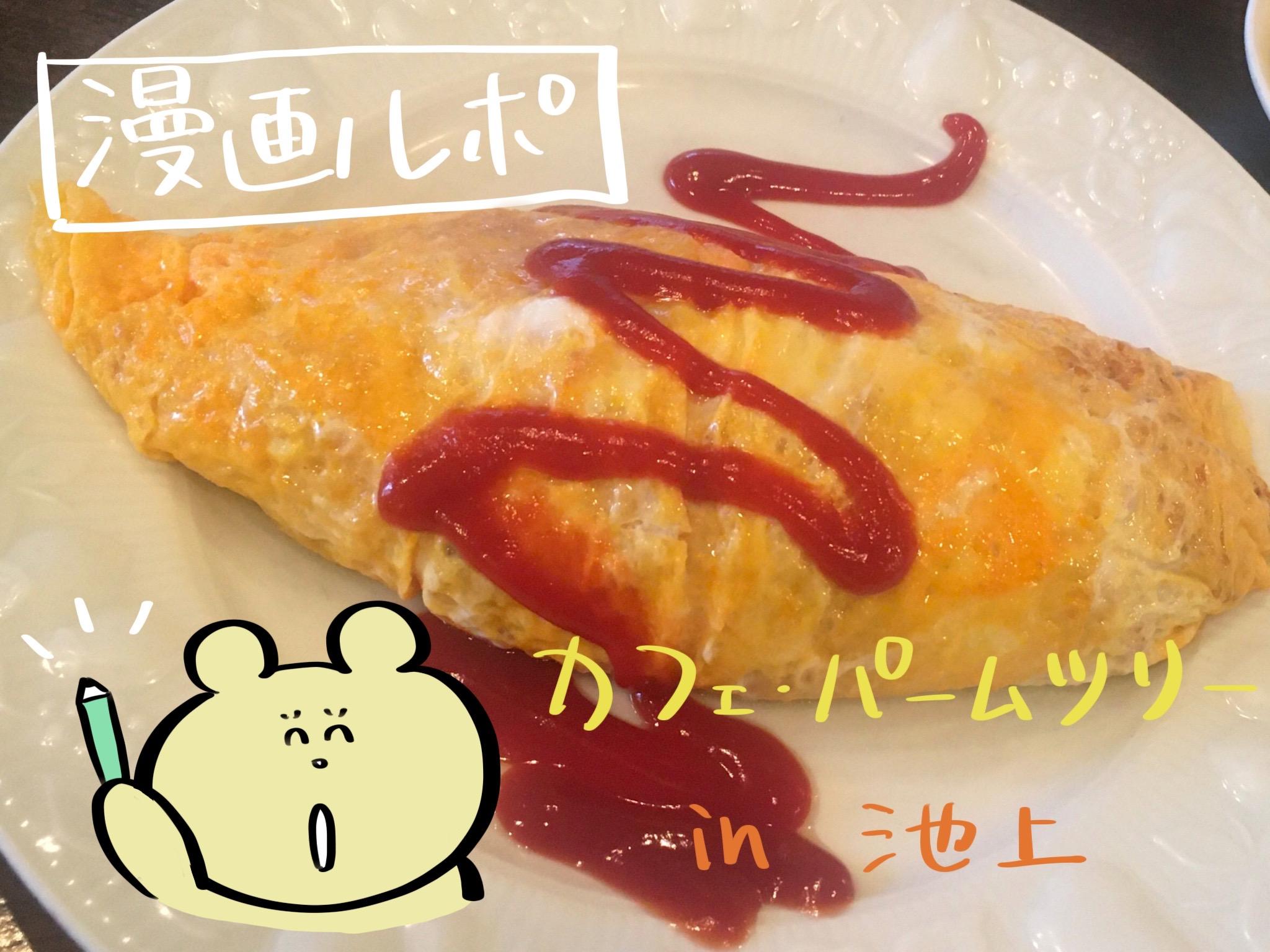 【これぞ王道】カフェ・パームツリーのケチャップオムライス@池上駅